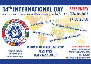 internationalday14poster